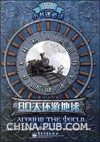 (特价书)80天环游地球-小书迷必读