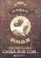 (特价书)时间机器-小书迷必读