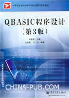 QBASIC程序设计(第3版)