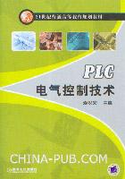 PLC电气控制技术