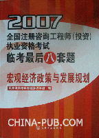 2007宏观经济政策与发展规划(全国注册咨询工程师(投资)执业资格考试临考最后八套题)