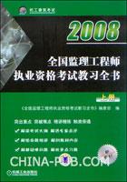 2008年全国监理工程师执业资格考试教习全书.上册