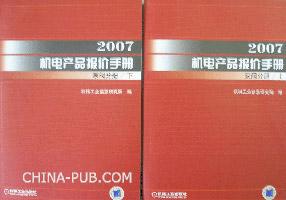 [特价书]2007-泵阀分册-机电产品报价手册(上.下册2本)