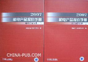 [特价书]2007-机电产品报价手册-通用设备分册(上.下册2本)