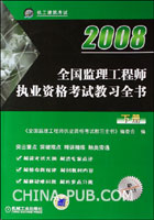 2008年全国监理工程师执业资格考试教习全书(下册)
