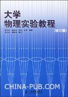 (特价书)大学物理实验教程-(修订版)
