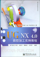 UG NX4.0数控加工实例教程