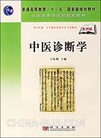 中医诊断学(案例版)