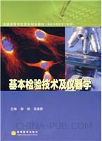基本检验技术及仪器学