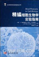 精编细胞生物学实验指南