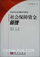 社会保障资金管理[按需印刷]