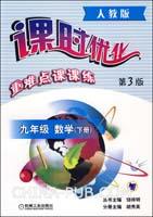 九年级数学(下册)(人教版)(第3版)-课时优化重难点课课练