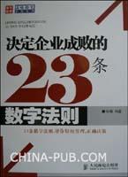 决定企业成败的23条数字法则