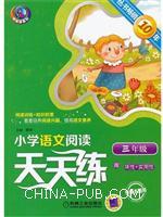 三年级-小学语文阅读天天练-各版本适用