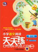 四年级-小学语文阅读天天练-各版本适用