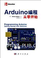 Arduino 编程从零开始