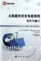 太阳能光伏发电系统的设计与施工-(原书第四版)