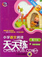 五年级-小学语文阅读天天练-各版本适用