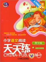 六年级-小学语文阅读天天练-各版本适用