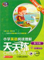 三年级-小学语文阅读理解天天练-各版本适用