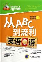 从ABC到流利英语口语(含1CD)
