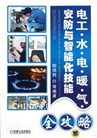 电工.水.电.暖.气.安防与智能化技能全攻略