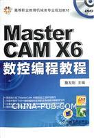 MasterCAM X6数控编程教程