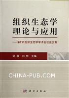 组织生态学理论与应用-2011组织生态学学术会议论文集