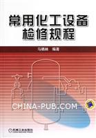 常用化工设备检修规程