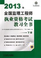 2013年-全国监理工程师执业资格考试教习全书-下册