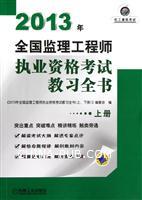 2013年-全国监理工程师执业资格考试教习全书-上册