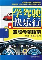 学驾驶快乐行-驾照考领指南