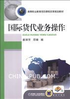 国际货代业务操作