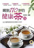 喝到110岁的健康茶饮
