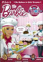 手工特辑之芭比蛋糕师-01
