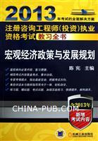 2013-宏观经济政策与发展规划-含2013年新增考试内容