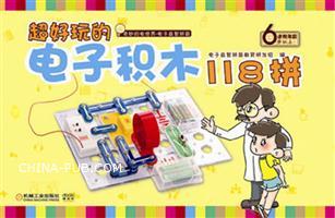 超好玩的电子积木118拼-6适用年龄6岁以上-(含电子积木)