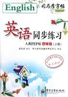 四年级(下册)-人教PEP版-英语同步练习-司马彦字帖-全新仿伪版