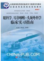 眼科学.耳鼻咽喉-头颈外科学临床实习指南-案例版