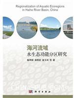 海河流域水生态功能分区研究