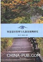 智慧景区管理与九寨沟案例研究