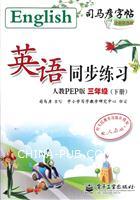 三年级(下册)-人教PEP版-英语同步练习-司马彦字帖-全新仿伪版