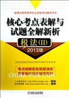 税法(II)-核心考点表解与试题全解新析-2013版