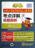 全国计算机等级考试上机考试考点详解与命题剖析:二级C语言(含1CD)