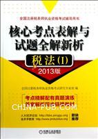 税法(I)-核心考点表解与试题全解新析-2013版