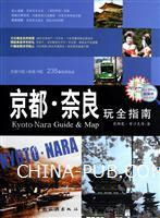 京都・奈良玩全指南