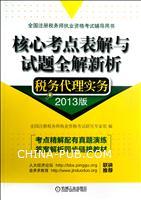 税务代理实务-核心考点表解与试题全解新析-2013版