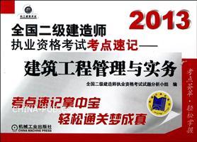 2013建筑工程管理与实务