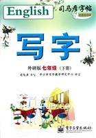 七年级(下册)-外研版-写字-司马彦字帖-全新仿伪版