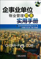 企事业单位物业管理服务实用手册(附光盘)